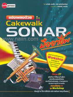 แต่งเพลงด้วย Cakewalk SONAR มืออาชีพ