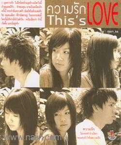 ความรัก this's love
