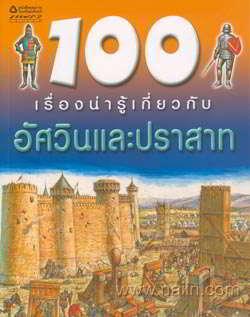100 เรื่องน่ารู้เกี่ยวกับอัศวินและปราสาท