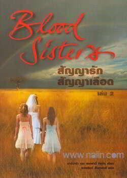 Blood Sisters สัญญารัก สัญญาเลือด ล.2