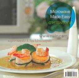 Microwave Made Easy อาหารฝรั่งเศส