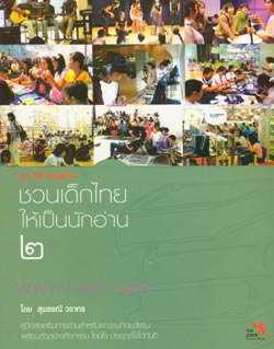 ชุด TK ชวนอ่าน : ชวนเด็กไทยให้เป็นนักอ่าน 2