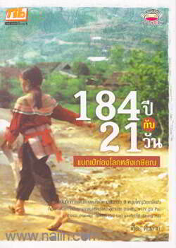 184 ปี กับ 21 วัน แบกเป้ท่องโลกหลังเกษียณ