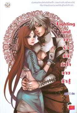Fighting land เทรักมัดหัวใจนายนักสู้