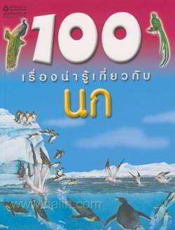 100 เรื่องน่ารู้เกี่ยวกับนก