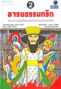 การ์ตูนความรู้ ชุดประวัติศาสตร์โลก ลำดับที่ 2 อารยธรรมกรีกและความรุ่งเรืองแห่งจักรวรรดิเปอร์เซีย