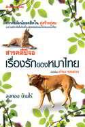 สารคดีปีจอ เรื่องรักของหมาไทย