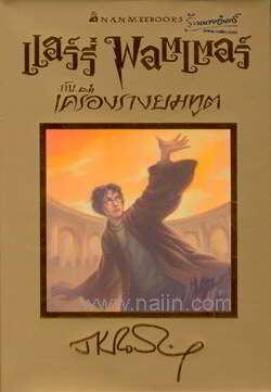 แฮร์รี่ พอตเตอร์ ล.7 แฮร์รี่ พอตเตอร์ กับเครื่องรางยมทูต (ฉบับภาษาไทย) (ปกแข็งสีทอง)