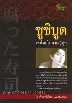 ซูชิบูด คนไทยไปตายญี่ปุ่น