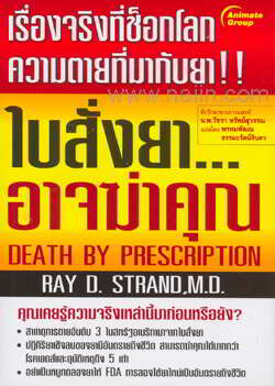 ใบสั่งยา...อาจฆ่าคุณ