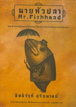 นายหัวปลา Mr. Fishhead