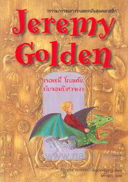 Jeremy Golden เจอเรมี่ โกลเด้น กับจอมปิศาจเงา