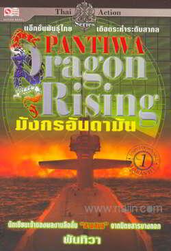 Dragon Rising มังกรอันดามัน