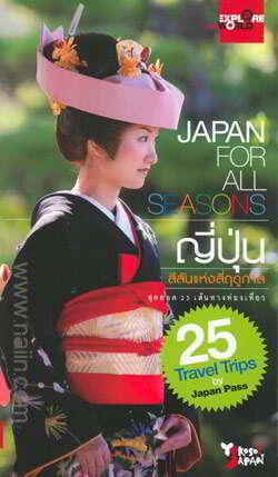Japan for all seasons ญี่ปุ่น สีสันแห่งสี่ฤดูกาล