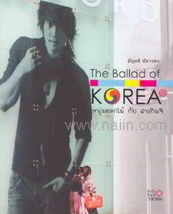 The Ballad of KOREA หนุ่มดอกไม้กับสาวกิมจิ