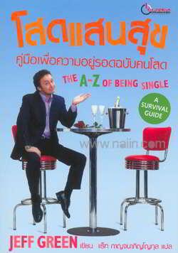 โสดแสนสุข คู่มือเพื่อความอยู่รอดฉบับคนโสด The A-Z of Being Single