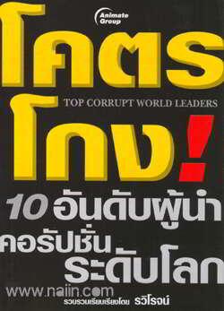 โคตรโกง! 10 อันดับผู้นำคอรัปชั่นระดับโลก