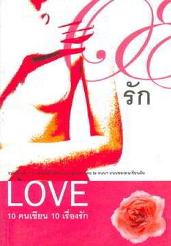 รัก LOVE