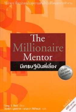 The Millionaire Mentor มีเศรษฐีเป็นพี่เลี้ยง
