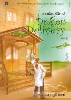 Dragon Delivery ดราก้อน ดิลิเวอรี่ ล.2