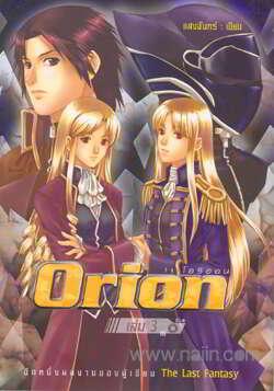 Orion เล่ม 3