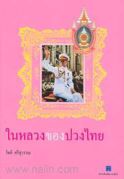 ในหลวงของปวงไทย