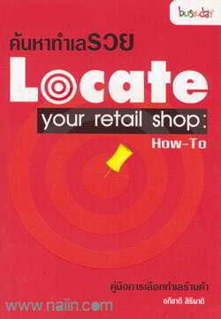 ค้นหาทำเลรวย Locate your retail shop : How-To