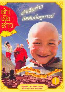 หนังสือต้าเจียห่าว ฉบับต้าเจียห่าวอีสคัมมิ่งทูทาวน์
