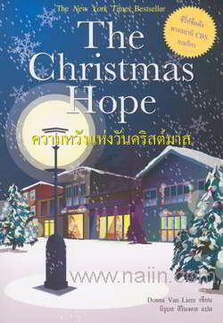 The Christmas Hope ความหวังแห่งวันคริสต์มาส
