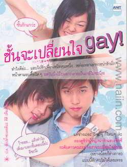 ชั้นจะเปลี่ยนใจ gay!