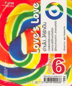 Love's Love อ่านไป...ให้รักเป็น No.6