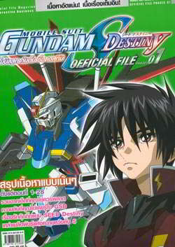 Gundam Seed Destiny Official File Phases 01