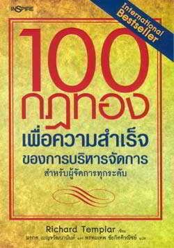 100 กฎทองเพื่อความสำเร็จของการบริหารจัดการ