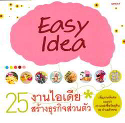 Easy Idea 25 งานไอเดียสร้างธุรกิจส่วนตัว