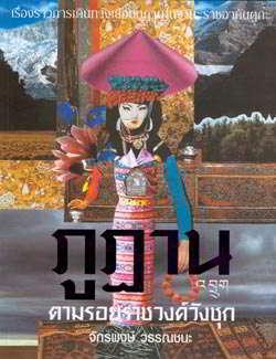 ภูฏาน ตามรอยราชวงศ์วังชุก