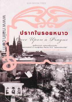 ปรากในรอยหนาว Once Upon a  Prague