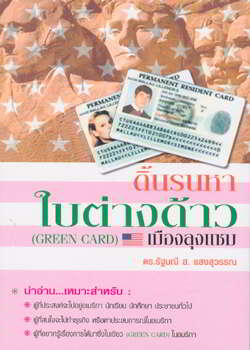 ดิ้นรนหาใบต่างด้าว (Green Card) เมืองลุงแซม