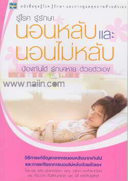 รู้โรค รู้รักษา นอนหลับและนอนไม่หลับ