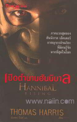 Hannibal Rising เปิดตำนานฮันนิบาล