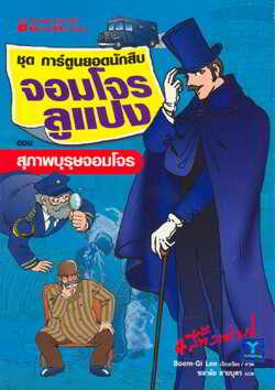 ชุดการ์ตูนยอดนักสืบจอมโจรลูแปง ตอนสุภาพบุรุษจอมโจร