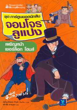 ชุดการ์ตูนยอดนักสืบจอมโจรลูแปง ตอนเผชิญหน้าเชอร์ล็อก โฮมส์
