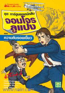 ชุดการ์ตูนยอดนักสืบจอมโจรลูแปง ตอนความลับรอยเขี้ยว