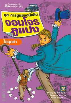 ชุดการ์ตูนยอดนักสืบจอมโจรลูแปง ตอนไข่มุกดำ