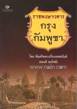 ราชพงษาวดารกรุงกัมพูชา