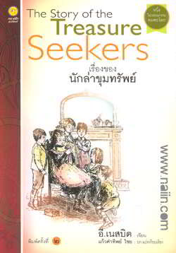 The Story of the Treasure Seekers เรื่องของนักล่าขุมทรัพย์