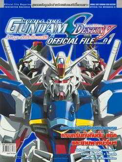 Gundam Destiny Official File Machanics 01