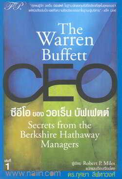 ซีอีโอ ของ วอเร็น บัฟเฟตต์ ล.1 (The Warren Buffett CEO)