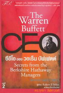 ซีอีโอ ของ วอเร็น บัฟเฟตต์ ล.2 (Secrets from the Berkshire Hathaway Managers)