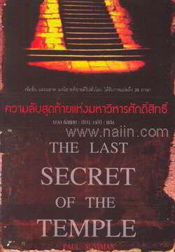ความลับสุดท้ายแห่งมหาวิหารศักดิ์สิทธิ์ The Last Secret of the Temple