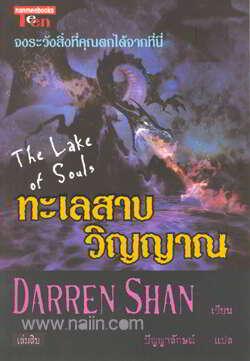 ทะเลสาบวิญญาณ The Lake of Souls